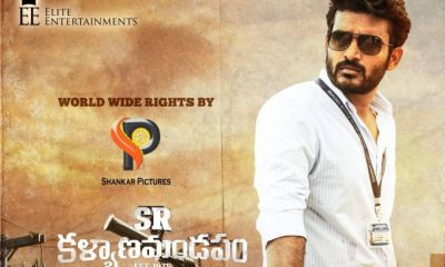 sr-kalyanamandapam-movie-(2021):-cast-|-songs-|-poster-|-trailer-|-release-date
