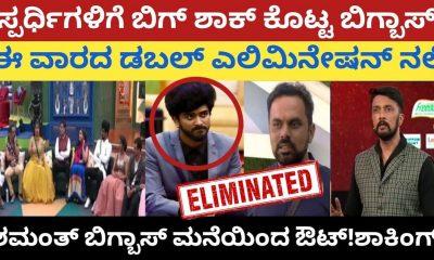 Bogg Boss Kannada Season 8: Divya Uruduga Eviction This Week?