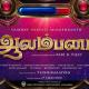 aalambana-tamil-movie-(2021)- -cast- -trailer- -songs- -release-date