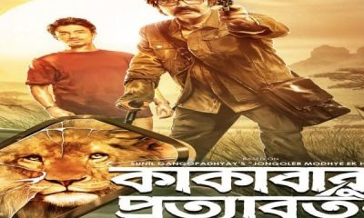 Kakababur Protyaborton Full Movie Download HD By TamilRockers 2020, Filmyzilla